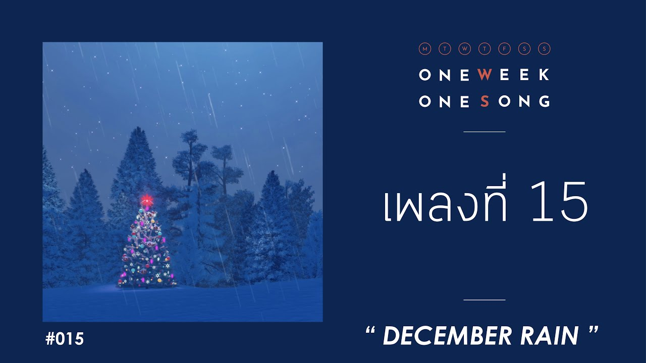 เพลงที่ 15 [ December Rain ft. CHOGUN ] - One Week One Song