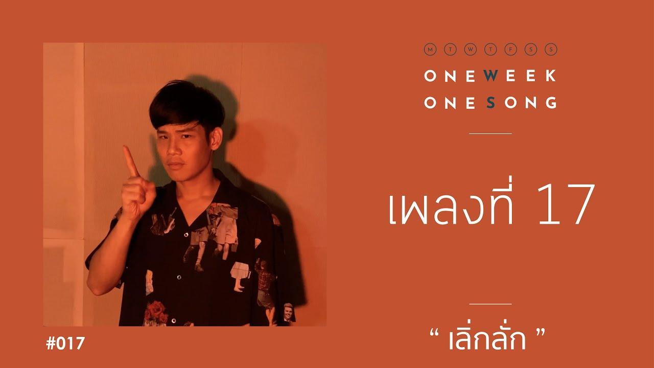 One Week One Song - เพลงที่ 17 [ เลิ่กลั่ก ft. Aek Sudkhate ]