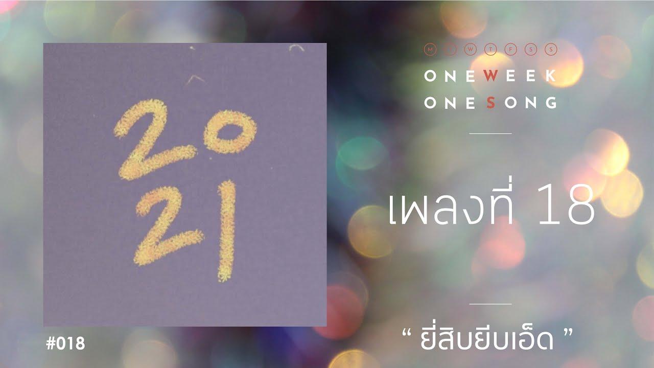 One Week One Song - เพลงที่ 18 [ ยี่สิบยีบเอ็ด ]