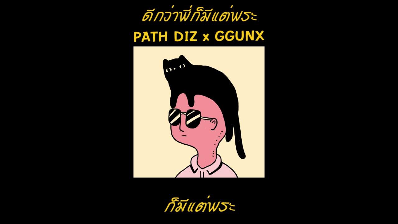 PATH DIZ x GGUNX - ดีกว่าพี่ก็มีแต่พระ
