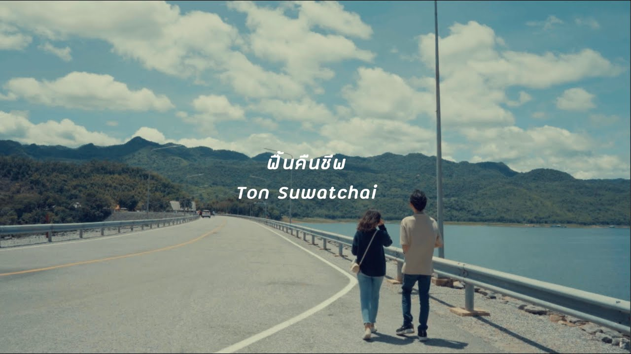 ฟื้นคืนชีพ - Ton Suwatchai