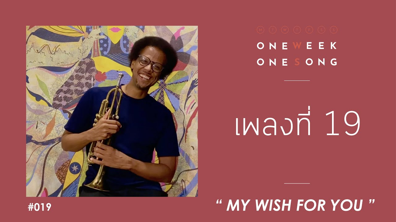 เพลงที่ 19 [ My Wish For You (HNY) ft. Warren Fryar & Gongyparty ]