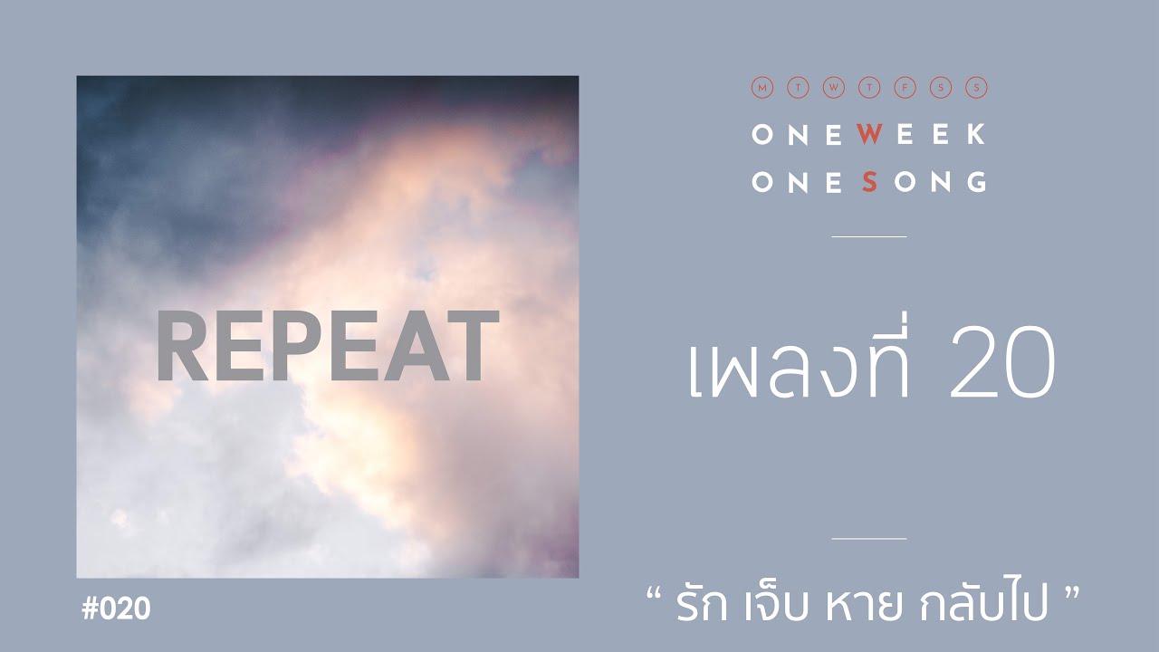 One Week One Song - เพลงที่ 20 [ รัก เจ็บ หาย กลับไป ]