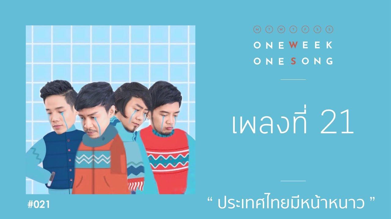 เพลงที่ 21 [ ประเทศไทยมีหน้าหนาว ft. Season Five ]