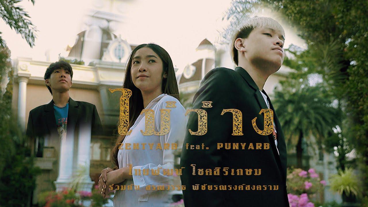 ZENTYARB - ไม่ว่าง feat.PUNYARB (Prod. TRILOGY)