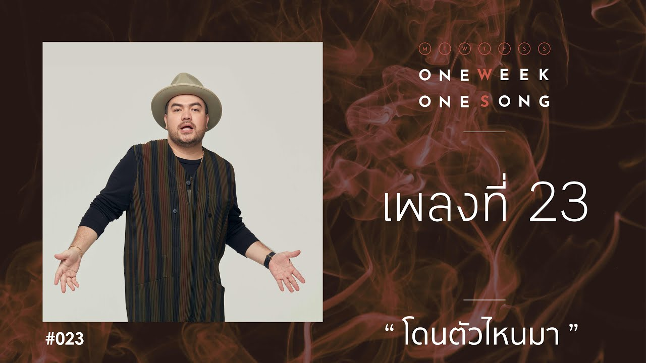 One Week One Song - เพลงที่ 23 [ โดนตัวไหนมา ft. Oat Pramote ]