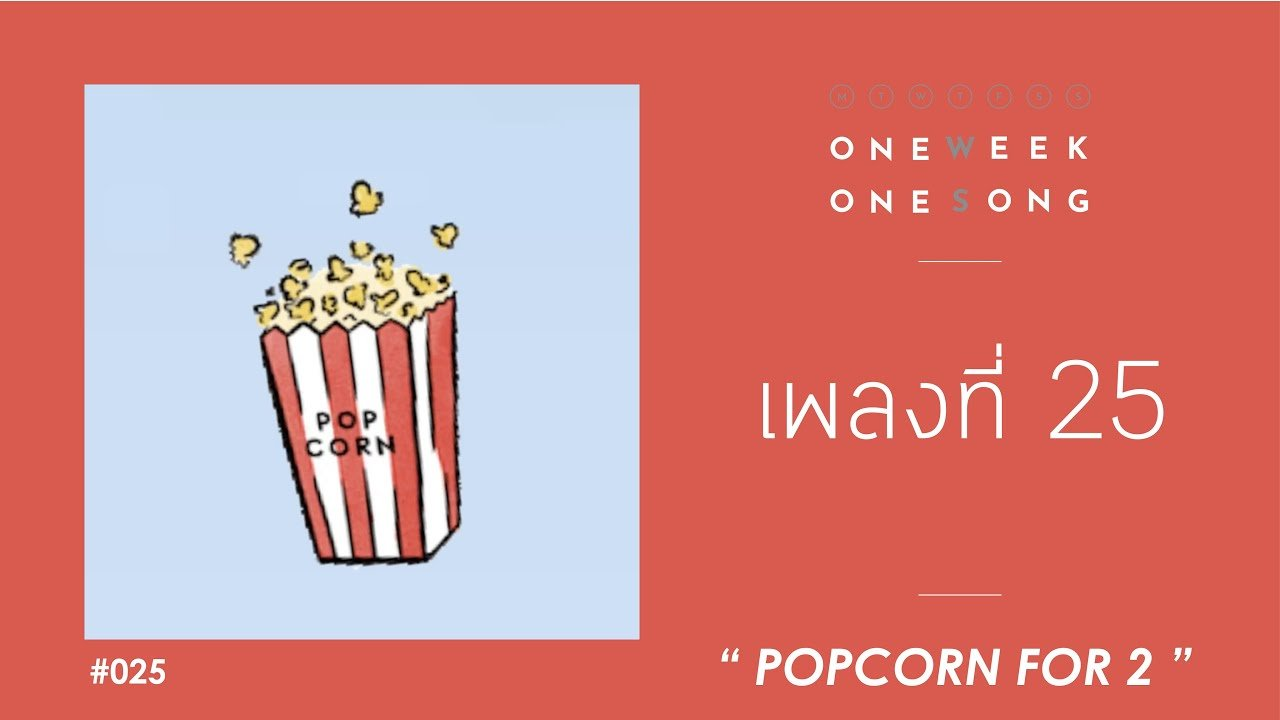 One Week One Song - เพลงที่ 25 [ Popcorn For 2 ]