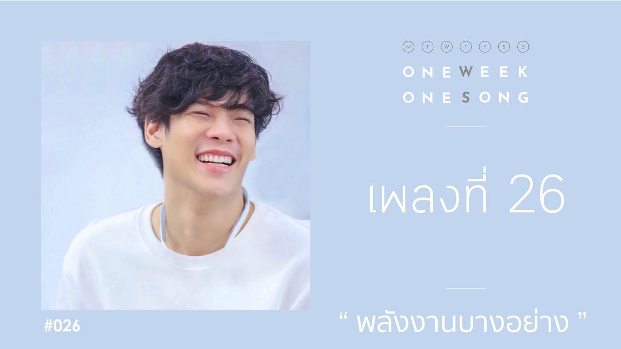 One Week One Song - เพลงที่ 26 [ พลังงานบางอย่าง ft. Aek Sudkhate ]