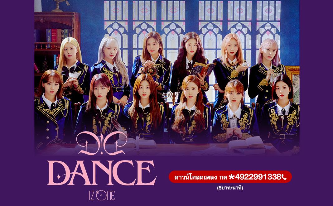"""D-D-DANCE"" เพลงพิเศษที่สาวๆ IZ*ONE ได้ร่วมงานกับแพลตฟอร์มออนไลน์ UNIVERSE ภายใต้โปรเจคต์ UNIVERSE MUSIC"
