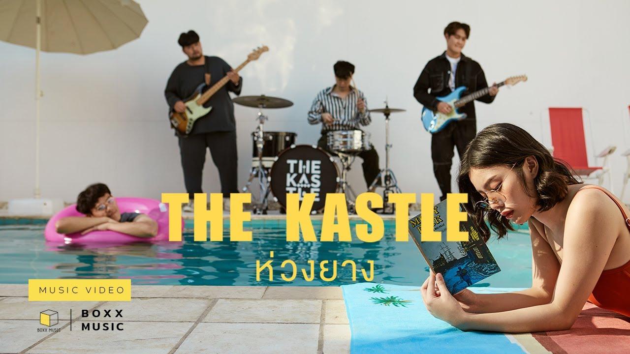 ห่วงยาง - THE KASTLE