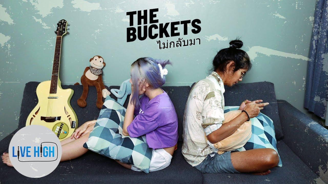 ไม่กลับมา - The Buckets