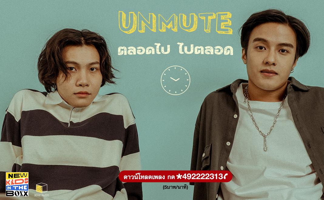 ตลอดไป ไปตลอด - UNMUTE