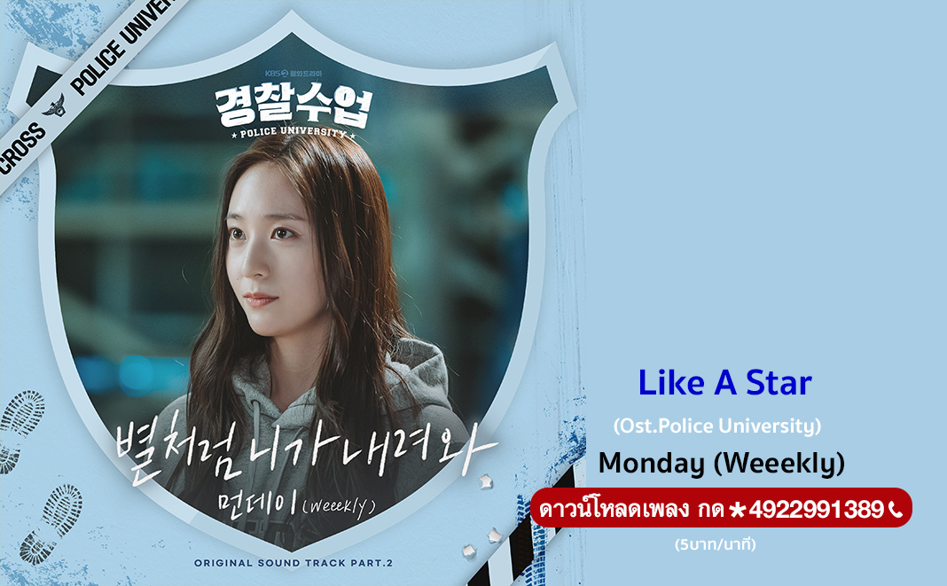 Like A Star (Ost.Police University) - Monday (Weeekly)