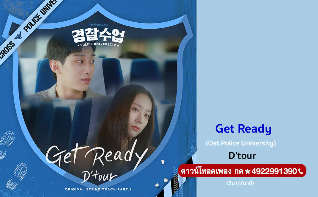 Get Ready (Ost.Police University) - D'tour