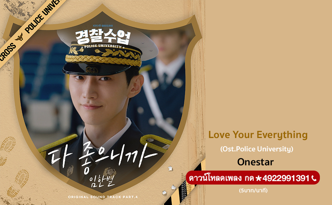Love Your Everything (Ost.Police University) - Onestar