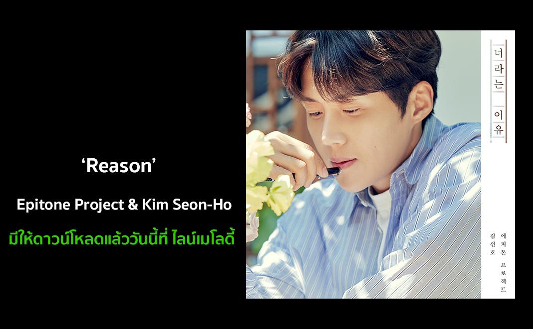 Reason-KimSeonHo