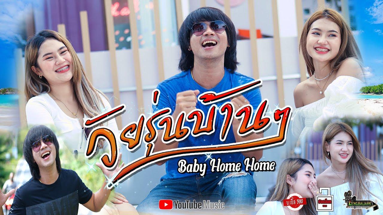 วัยรุ่นบ้าน ๆ (baby home home) - บ.เบิ้ล สามร้อย